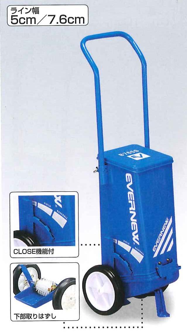 【送料無料】【エバニュー EVERNEW】【設備・用具】野球 ライン引き スーパーライン引き B765S EKA015