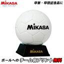 ★ボールへのチーム名プリント無料★【卒業記念品】【サインボール】ミカサ MIKASA  記念品用マスコットサッカーサ…