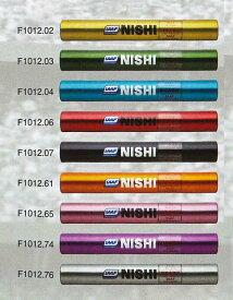 【NISHI ニシスポーツ】陸上 バトン F1012 [200404] 父の日