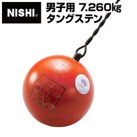 【送料無料】【NISHI ニシスポーツ】陸上競技 ハンマー (男子用) タングステン 7.260kg NF203 [200406]