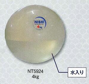 【送料無料】【NISHI ニシスポーツ】【トレーニング用品】アンバランスメディシンボール (4kg) NT5924 [200406]