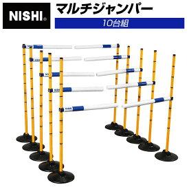 【NISHI ニシスポーツ】【トレーニング用品】陸上 マルチジャンパー (10台組) ソフトハードル NT7103 [200404] [大型宅配便]
