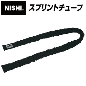 【NISHI ニシスポーツ】【トレーニング用品】陸上 スプリントチューブ NT7426 [200403] クリスマス プレゼント