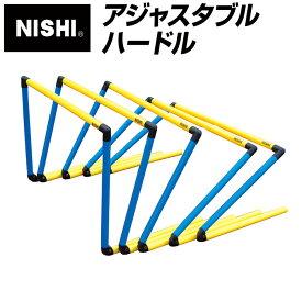 【送料無料】【NISHI ニシスポーツ】【トレーニング用品】アジャスタブルハードル(5台組) T6932S