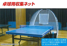 """【ユニックス UNIX】【設備・用具】卓球 集球ネット """"ピンポン"""" 打ち込み 組立簡単 NX28-18 [200429][大型宅配便]"""