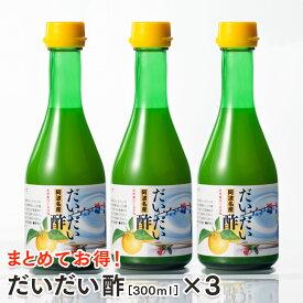 だいだい酢 300ml×3本/まとめてお得! 【だいだい果汁100%】【徳島県産】【阿波酢造製造・販売】