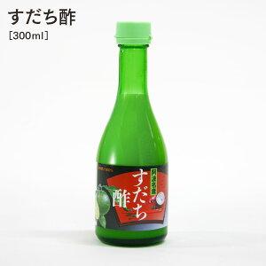 すだち酢 300ml 【すだち果汁100%】【徳島県産】【阿波酢造製造・販売】