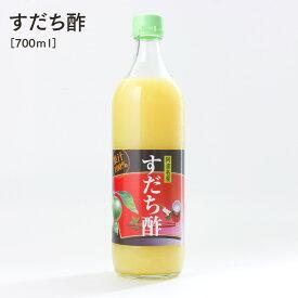 すだち酢 700ml 【すだち果汁100%】【徳島県産】【阿波酢造製造・販売】