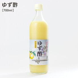 ゆず酢 700ml 【ゆず果汁100%】【徳島県産】【阿波酢造製造・販売】