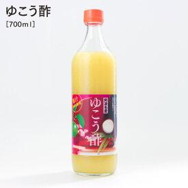 ゆこう酢 700ml 【ゆこう果汁100%】【徳島県産】【阿波酢造製造・販売】
