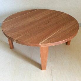折りたたみちゃぶ台丸型Φ700×H300/単位mm(天板サイズ70cm)ウォールナット・ブラックチェリー・オークホワイトアッシュの4樹種から選択下さい。折りたたみ丸円卓和風おしゃれレトローテーブル無垢材