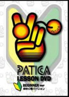 Packer lesson DVD Super novice division fs3gm