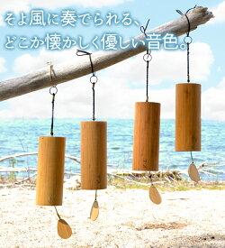コシ・チャイム テラ【ヨガや瞑想に使います】【ヒーリング風鈴】【風の時代】