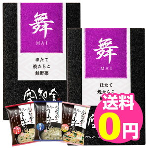 空知舎のぞうすい 舞MAI 15個 2箱セット(ホタテ 10個/焼きたらこ 10個/鮭野菜 10個) フリーズドライ 空知舎のだし使用