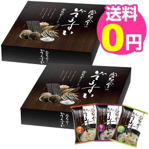 空知舎のぞうすい 雅MIYABI 15個×2箱セット(梅しそ10個/鯛みそ10個/野菜カニ10個) フリーズドライ 空知舎のだし使用