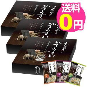 空知舎のぞうすい 雅MIYABI 15個×3箱セット(梅しそ15個/鯛みそ15個/野菜カニ15個) フリーズドライ 空知舎のだし使用