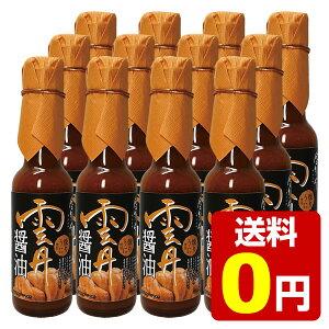 空知舎 雲丹醤油 150ml 12本セット 練うに使用 ☆10/20放送!日本テレビ系列「今夜くらべてみました」で紹介されました!
