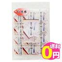 北海道産こんぶ使用 贅沢梅こんぶ茶 お徳用 袋入り 27袋 初めての方限定 お試しセット お一人様1回1セット限り 代引・…
