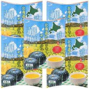 北海道サロマ産かぼちゃ使用 北海道かぼちゃポタージュ 4食入×5箱セット 合計20食(1箱 20g×4袋入り)