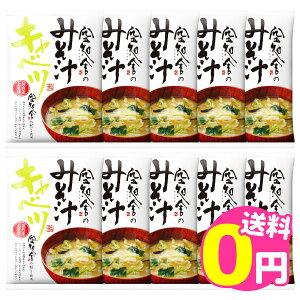 空知舎のみそ汁 キャベツ1食(7.9g)×10個セット フリーズドライ 国内産主原料 空知舎のだし使用