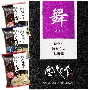 空知舎のぞうすい 舞MAI 15個セット(ホタテ 5個/焼きたらこ 5個/鮭野菜 5個) フリーズドライ 空知舎のだし使用