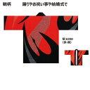 はっぴ専門店【法被(はっぴ)・半被・半纏】 昭:6350(赤・黒)身丈約85cm日本製