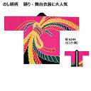 はっぴ専門店【法被(はっぴ)・半被・半纏】 昭:6344(ピンク・黒)身丈約85cm日本製