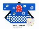 はっぴ専門店【法被(はっぴ)・半被・半纏】市松柄(青) 子供130cm TK-B 日本製