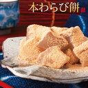 お中元 御中元 ギフトわらび餅【ランキング入】 和三盆糖 本わらび粉 粗品 景品 じっくり練り上げた 蕨餅 国産黄粉が…