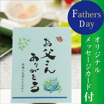 父の日カート゛