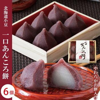和菓子,お餅,一口あんころ餅,手土産,ギフト,おもたせ