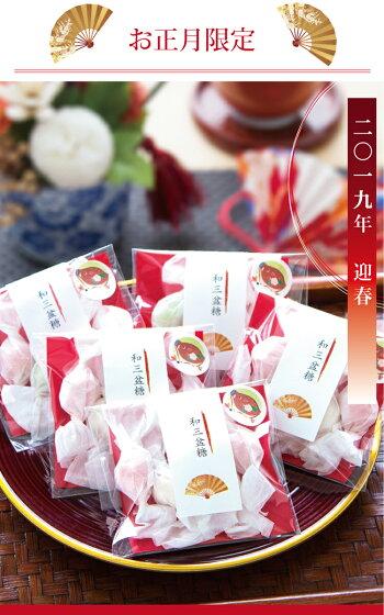 【楽天大感謝祭】干支菓子【お年賀】プチギフト◎阿波和三盆糖の上質な甘み、かわいらしい「小さな鈴」の形をした和三盆糖です。赤・白・緑の色目も楽しいプチギフトお茶菓子内祝お祝いお供え