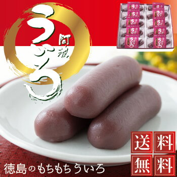【阿波ういろ】もっちりお米小豆風味そのままに甘さひかえめ徳島伝統のういろです/棒ういろ/阿波ういろう/父の日ギフト/徳島手土産/スイーツグルメ/和菓子