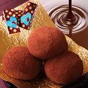 お返し お菓子 大量 チョコ 2019 会社 プチギフト 退職 お返し チョコレート 景品 しょこら餅 1箱3個入 生チョコレー…