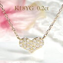 K18PG/YG/WG ダイヤモンド ハート ネックレスハートペンダント パヴェハート ダイヤペンダント ダイヤモンドネックレ…