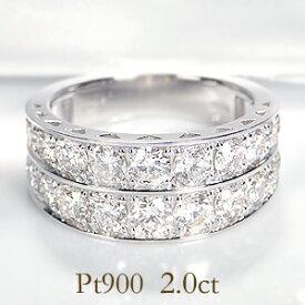 ☆pt900【2.0ct】ダイヤモンド 2連 エタニティリング送料無料 代引手数料無料 品質保証書 プラチナ 2ct 2.0 2カラット エタニティ 2連 ダイア リング 結婚指輪 婚約指輪 エンゲージリング ブライダルリング 人気 豪華