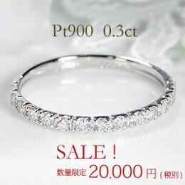 pt900【0.3ctUP】ダイヤモンドエタニティリング