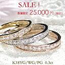 大特価 K18WG/YG/PG【0.3ctUP】ふちアリ ダイヤモンド エタニティリング【送料無料】人気 定番 可愛い フチあり シン…