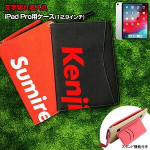 文字切れ名入れ iPad Pro 12.9インチ専用ケース ストラップ付シンプル アイパッドケース 名入れ プレゼント おしゃれ 印刷