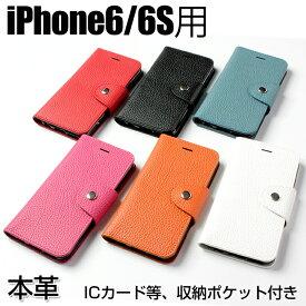 iPhone6専用ケース マルチカラータイプ(全6色)手帳型 レザー アイフォンを傷や汚れから守る!オレンジ/ブラック/ホワイト/ピンク/レッド/ライトブルー/アイフォンカバー アイフォンケース10P05Nov16