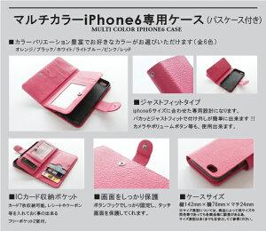 【レビュー記入で送料無料】iPhone6専用ケースマルチカラータイプ(全6色)手帳型本革本格レザーアイフォンを傷や汚れから守る!オレンジ/ブラック/ホワイト/ピンク/レッド/ライトブルー/アイフォンカバーアイフォンケース