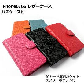 iPhone6専用ケース パスケース付き マルチカラータイプ(全6色)手帳型 レザー アイフォンを傷や汚れから守る!オレンジ/ブラック/ホワイト/ピンク/レッド/ライトブルー/アイフォンカバー アイフォンケース10P05Nov16