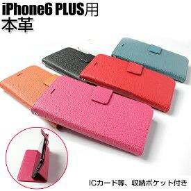 ネコポス発送 iPhone6 PLUS専用ケース マルチカラータイプ(全6色)手帳型 レザー アイフォンを傷や汚れから守る!オレンジ/ブラック/ホワイト/ピンク/レッド/ライトブルー/アイフォンカバー アイフォンケース プラス