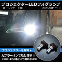 【AWESOME】オーサム トヨタ 30アルファード 新型アルファード プロジェクターLEDフォグランプ30Wクラス ホワイト 6000K10P05Nov16