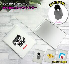 名入れも可能 Bowデザイン 折り畳みコンパクトミラー(2サイズ)猫 ネコ ねこ ハート おしゃれ 印刷 プレゼント 名入れ かわいい携帯ミラー コンパクト 折り畳み レディース メンズ 【AWESOME/オーサム】【ネコポス 送料無料】