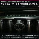 【ネコポス発送限定】 LANDCRUISER(ランドクルーザープラド)150系用 カスタムロゴエンブレム2色(クロームメッキ/マットブラック)エ…
