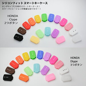 【メール便限定】シリコンフィットスマートキーケース(ホンダAタイプ/Bタイプ)の2種類【全17色】スマートキーにぴったりで手触りもやわらかくて気持いい!シリコンカバー