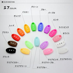 【メール便対応】シリコンフィットスマートキーケース(日産/ニッサン)【全15色】スマートキーにぴったりで手触りもやわらかくて気持いい!シリコンカバー