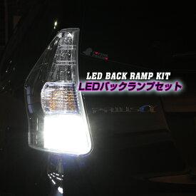 【ネコポス発送限定】トヨタアクア NHP10 (H23.12〜) LEDバックランプ左右セット(後退灯)10P05Nov16