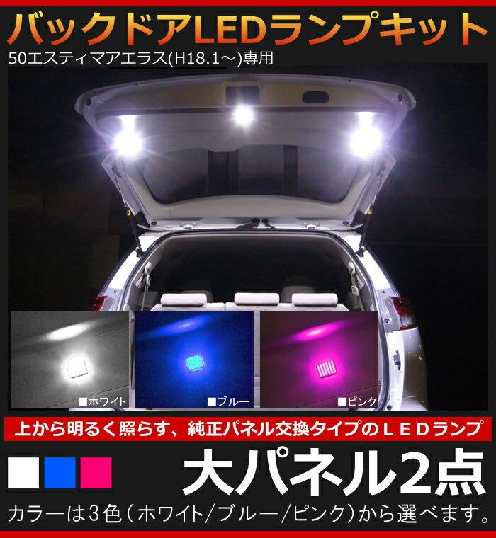 ホンダ ヴェゼル RU1/2(H25.12〜)専用 バックドアLEDランプキット 大パネル2個 【AWESOME/オーサム】■ラゲッジ バックゲート 面発光LED使用■10P05Nov16
